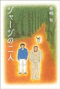 長嶋有『ジャージの二人』の表紙画像