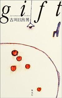 古川日出男『gift』の表紙画像
