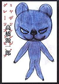高橋源一郎『ミヤザワケンジ・グレーテストヒッツ』の表紙画像