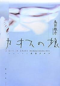 島田雅彦『カオスの娘』の表紙画像