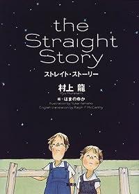村上龍『ストレイト・ストーリー』の表紙画像