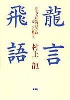村上龍『龍言飛語』の表紙画像