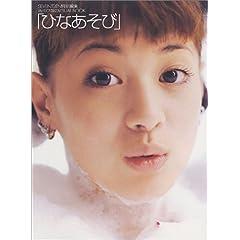 「ひなあそび」—吉川ひなのVISUAL BOOK