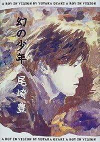 尾崎豊『幻の少年』の表紙画像