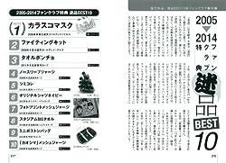 歴代ファンクラブ特典「名品」&「迷品」ベスト10