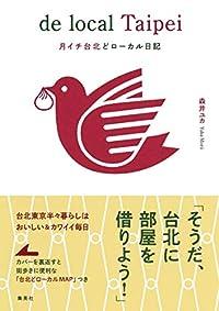 月イチ台北どローカル日記(単行本)