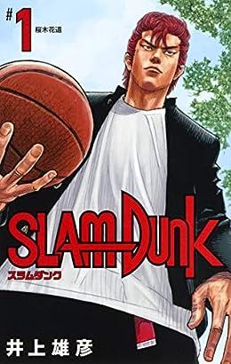 SLAM DUNK 新装再編版(愛蔵版コミックス)