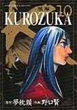 KUROZUKA-黒塚 10 (10)