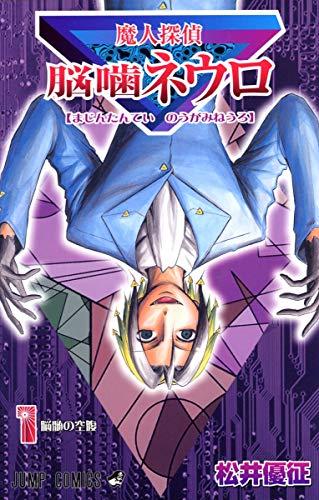 Amazon.co.jp:本: 魔人探偵脳噛ネウロ 1 (1)ジャンプコミックス