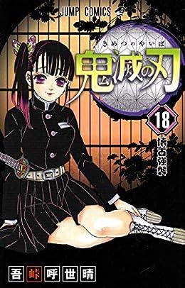 鬼滅の刃(ジャンプコミックス)