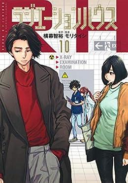 ラジエーションハウス(ヤングジャンプコミックス)