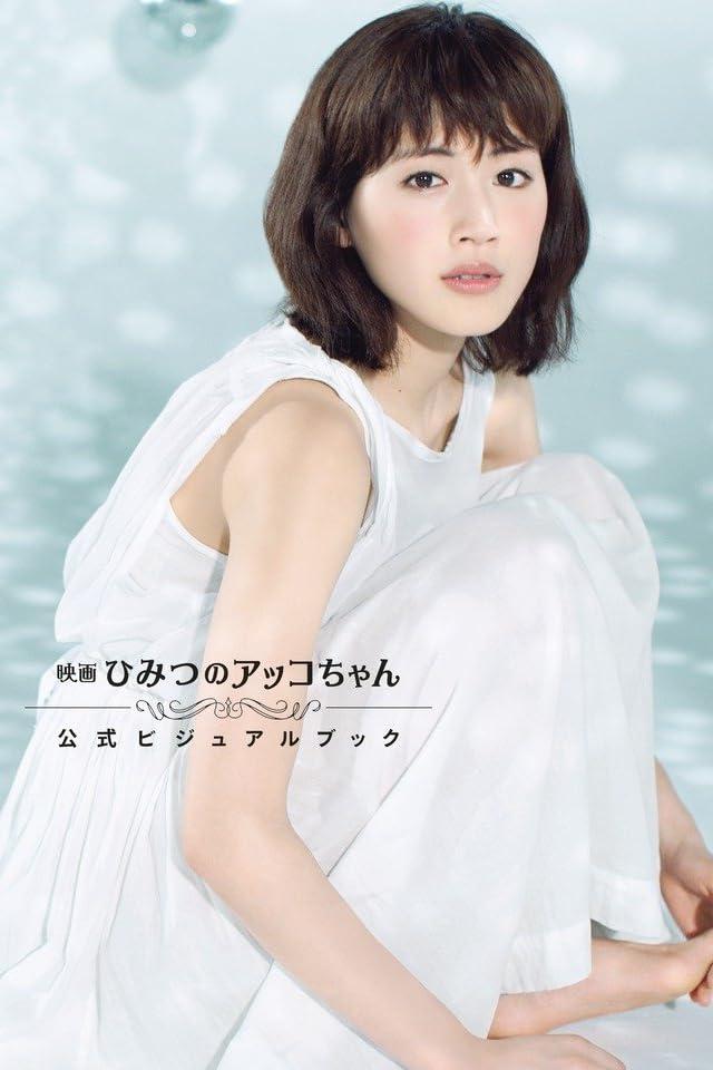 綾瀬はるか iPhone(640×960)壁紙女性タレント画像4667 スマポ