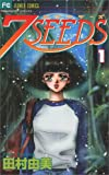 『7SEEDS』第1巻