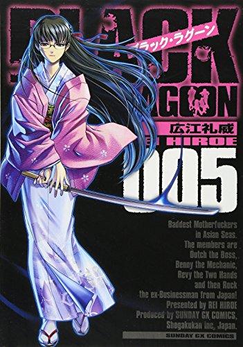 ブラック・ラグーン 5 (5)