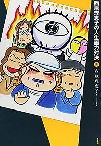 西原理恵子『西原理恵子の人生画力対決 2』の表紙画像