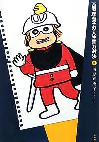 西原理恵子『西原理恵子の人生画力対決 5』の表紙画像