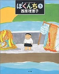 西原理恵子『ぼくんち 3』の表紙画像