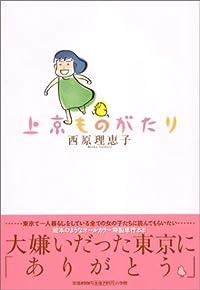 西原理恵子『上京ものがたり』の表紙画像