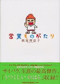 西原理恵子『営業ものがたり』の表紙画像