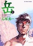 岳 2 (2)