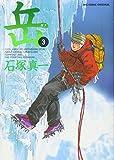 岳 3 (3)