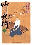 竹光侍 1 (1)