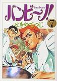 バンビ~ノ! 7 (7)