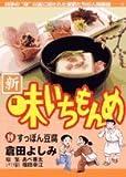 新・味いちもんめ 19 (19)