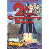 20世紀少年シリーズ