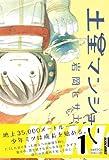 土星マンション 1 (1)