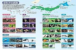 「日本のほ乳類」は全種紹介