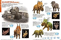セントロサウルスのなかま1