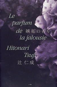 辻仁成『嫉妬の香り』の表紙画像