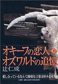 辻仁成『オキーフの恋人オズワルドの追憶』の表紙画像