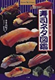 寿司ネタ図鑑—オールカラー版