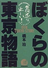 橋本治『ぼくらの東京物語』の表紙画像