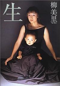 柳美里『生』の表紙画像