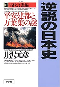 井沢元彦『逆説の日本史 3 古代言霊編』の表紙画像