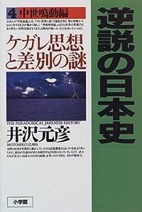 井沢元彦『逆説の日本史 4 中世鳴動編』の表紙画像