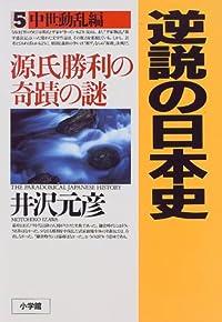 井沢元彦『逆説の日本史 5 中世動乱編』の表紙画像