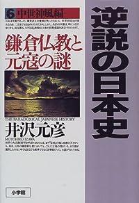 井沢元彦『逆説の日本史 6 中世神風編』の表紙画像