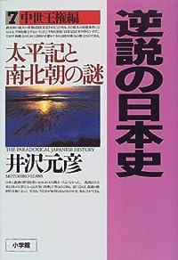 井沢元彦『逆説の日本史 7 中世王権編』の表紙画像