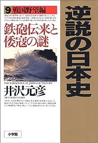 井沢元彦『逆説の日本史 9 戦国野望編』の表紙画像