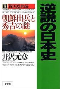 井沢元彦『逆説の日本史 11 戦国乱世編』の表紙画像
