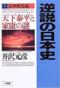 井沢元彦『逆説の日本史 12 近世暁光編』の表紙画像