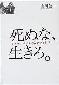 山川健一『死ぬな、生きろ。』の表紙画像