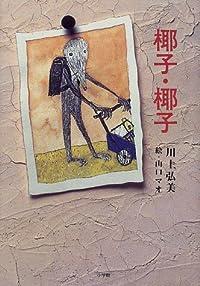川上弘美/山口マオ『椰子・椰子』の表紙画像