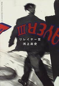 鴻上尚史『リレイヤー 3』の表紙画像