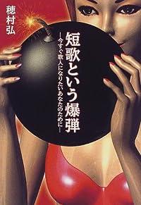 穂村弘『短歌という爆弾』の表紙画像