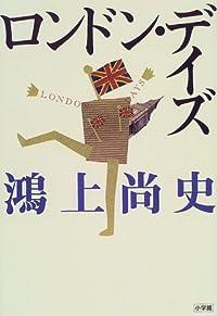 鴻上尚史『ロンドン・デイズ』の表紙画像